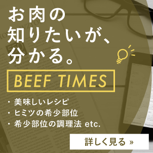 BEEF TIMES
